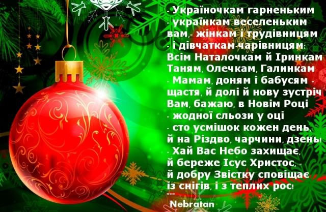 різдво2напмс