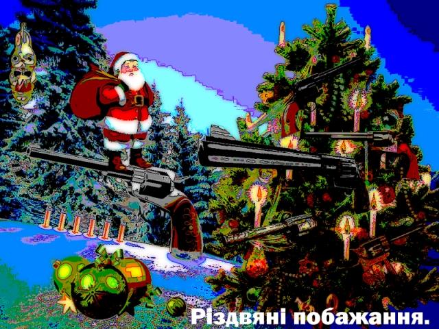 різдвяні побажання